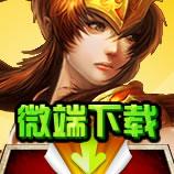 游戏骑士屠龙传说客户端下载