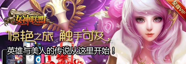 700游戏女神联盟